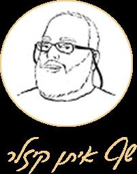 logo Eitan Kiesler